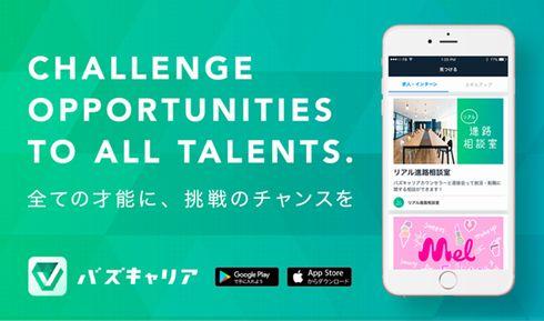 バズキャリア VAZ ハッシャダイ 第0新卒 アプリ 非大卒者