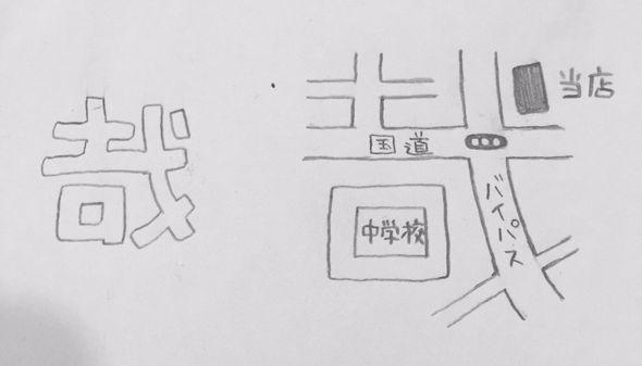 哉 地図 漢字 見える