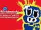 手塚治虫トリビュート展「キチムシ'17」に漫画家の諸星大二郎、元スノーボード選手の成田童夢ら