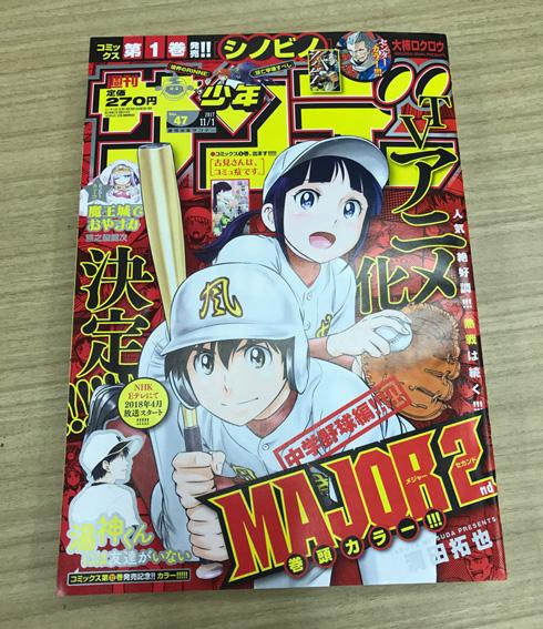 MAJOR 2nd アニメ化