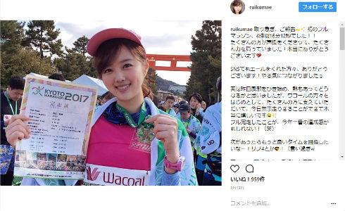熊江琉唯 京都マラソン2017