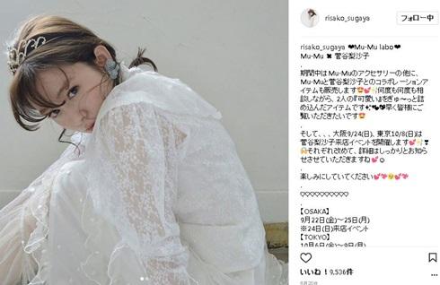 菅谷梨沙子 結婚 妊娠