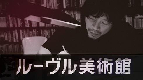 浦沢直樹 新連載 ビッグコミック ルーブル美術館