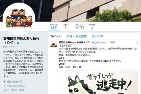 「愛知県警察あんあん情報」が馬のイラストをツイート