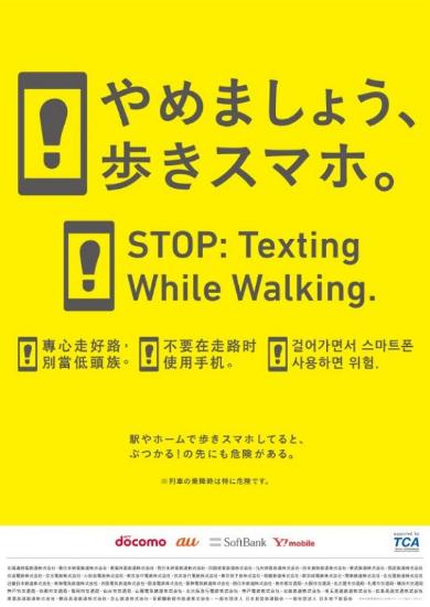やめましょう 歩きスマホ キャンペーン 全国 鉄道 JR