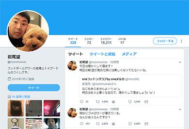 岩尾望 Twitter