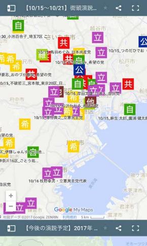 街頭演説動画まる見えマップ チャリツモ 選挙 投票 演説 地図