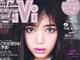 大人にこるんが誕生! 藤田ニコル、『ViVi』専属モデルに決定で新たな魅力を爆発させる