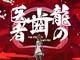 スタジオカラー「龍の歯医者」劇場上映決定! Blu-ray発売は2018年1月24日に