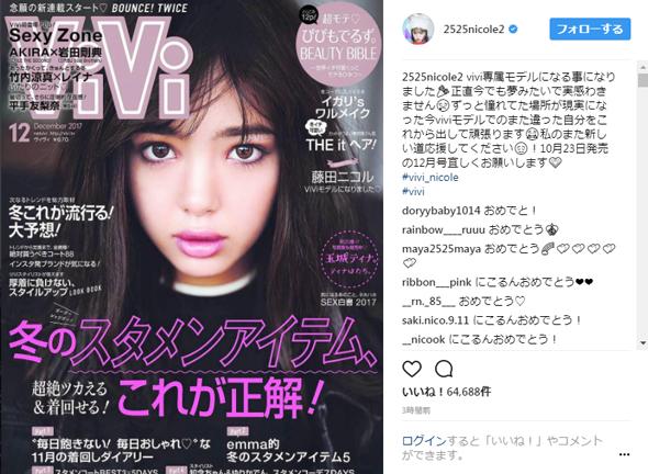 藤田ニコル ViVi モデル