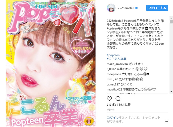 藤田ニコル Popteen モデル