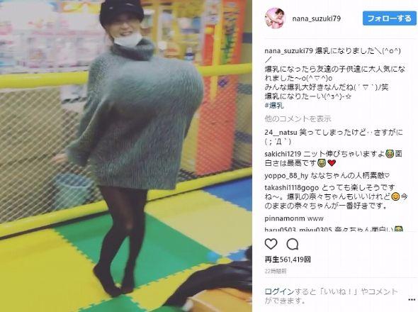 鈴木奈々 爆乳 Instagram 子ども