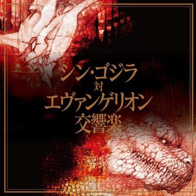 シン・ゴジラ対エヴァンゲリオン交響楽 フルオーケストラ CD