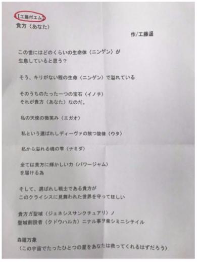 飯窪春菜 工藤遥 中二病ポエム ブログ モーニング娘。17