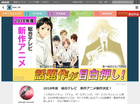 NHKが2018年放送の新作アニメ「ピアノの森」「ツルネ」「つくもがみ貸します」を発表