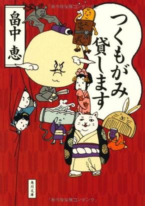 アニメ「つくもがみ貸します」は、累計60万部を超える畠中恵さんの小説が原作