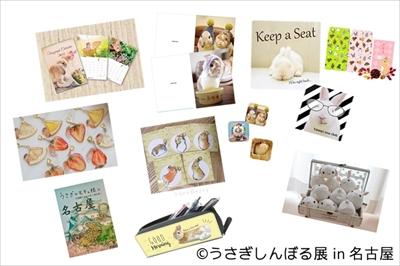 うさぎしんぼる展 in 名古屋