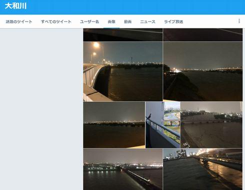 台風 21号 大和川 多摩川 氾濫 ツイート Twitter