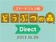 スマホ版「どうぶつの森」ダイレクトを10月25日配信 ついにアプリ配信日発表か