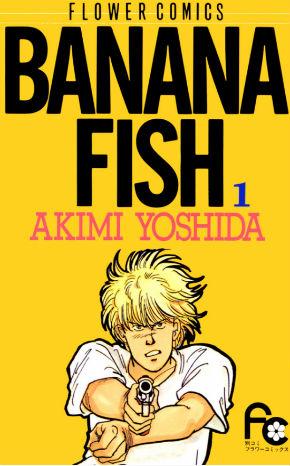 『BANANA FISH』吉田秋生