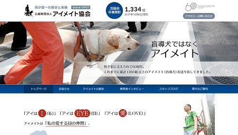 アイメイト 盲導犬