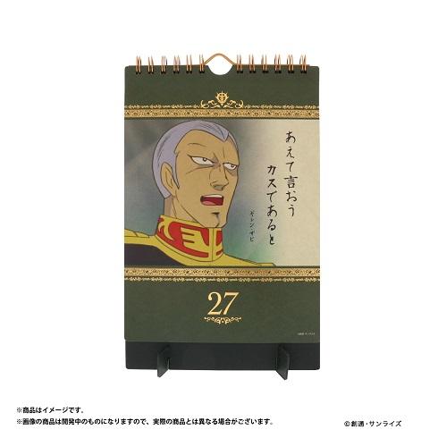 ザビ家 ガンダム 日めくり カレンダー