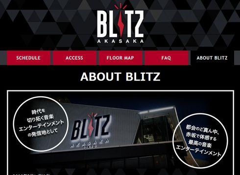 マイナビ BLITZ 赤坂 名称 変更