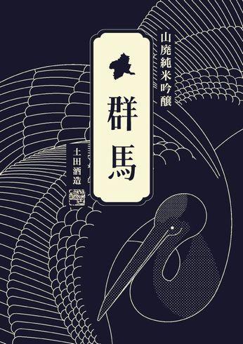 グンマ 群馬 日本酒