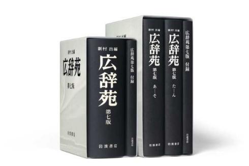 広辞苑 第七版 追加 新語