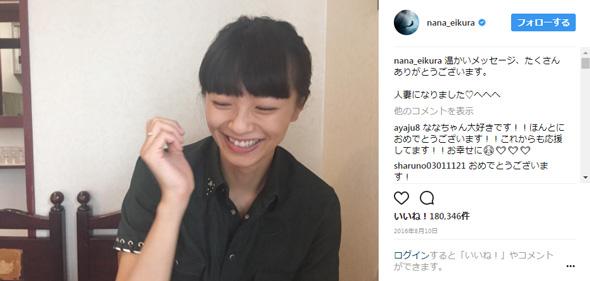 榮倉奈々 7カ月ぶり 撮影