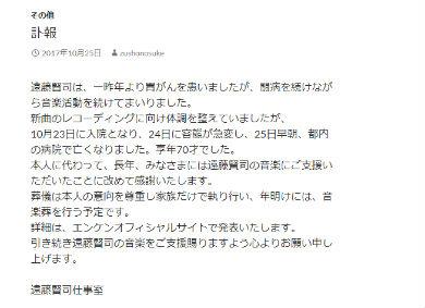 遠藤賢司 訃報