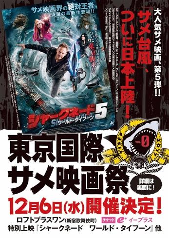 「東京国際サメ映画祭」開催決定! サメ映画上映、サメトーク、サメフードとサメ尽くしな宴に