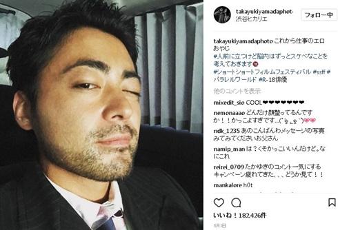山田孝之 アプリ