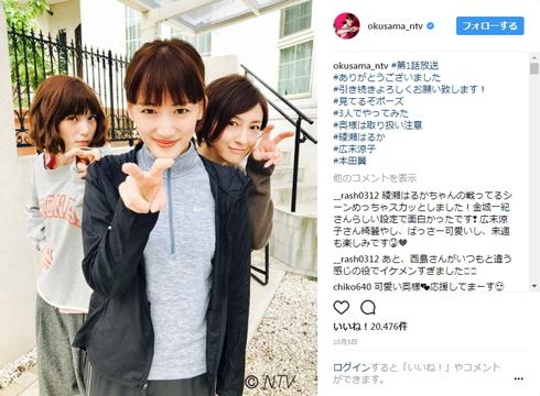 ドラマ「奥様は、取り扱い注意」で仲良し主婦3人組として出演する本田さん、広末さん、綾瀬さん