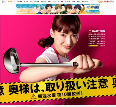 綾瀬さんのアクションシーンも話題のドラマ「奥様は、取り扱い注意」