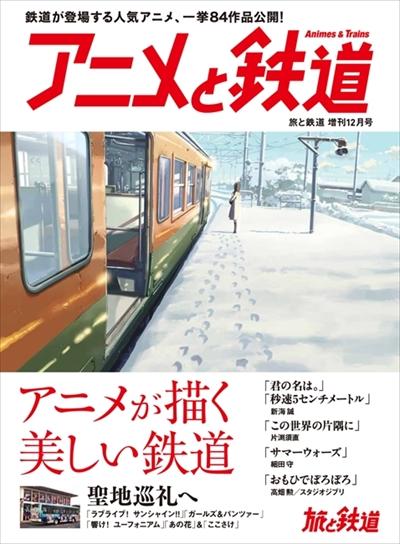 アニメと鉄道