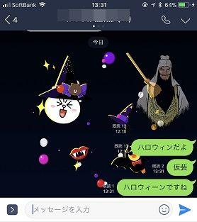 LINE ハロウィーン ハロウィン 仮装