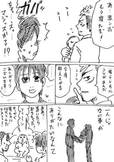 東京シングルファーザーズ 漫画 パパ友 横山了一