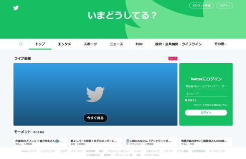 Twitter 4500万人
