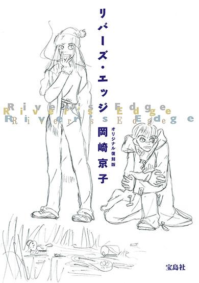 リーバズエッジ 岡崎京子 ビジュアル公開