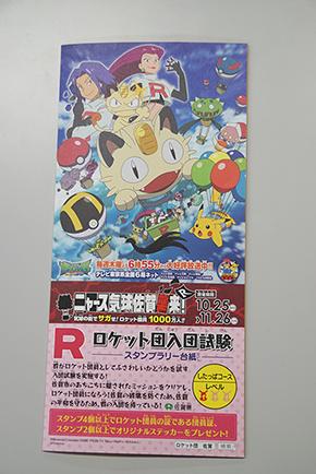 佐賀 佐賀プライズ ポケモン ポケットモンスター ロケット団 ニャース ムサシ コジロウ