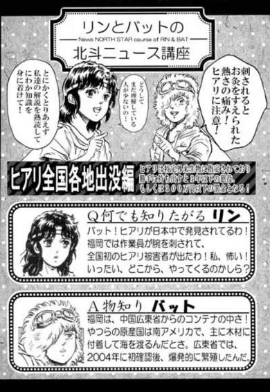 北斗の拳イチゴ味フキカエニュース ホウドウキョク 時事ネタ 漫画