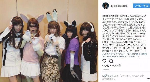 DAIGO けものフレンズ サーバル 仮装 VAMPS