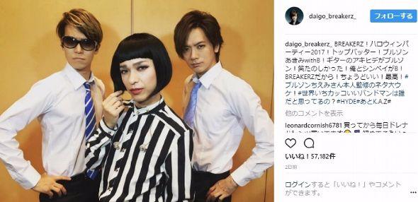 DAIGO HYDE VAMPS ハロウィーン 仮装 ブルゾンちえみ with B ダイキ
