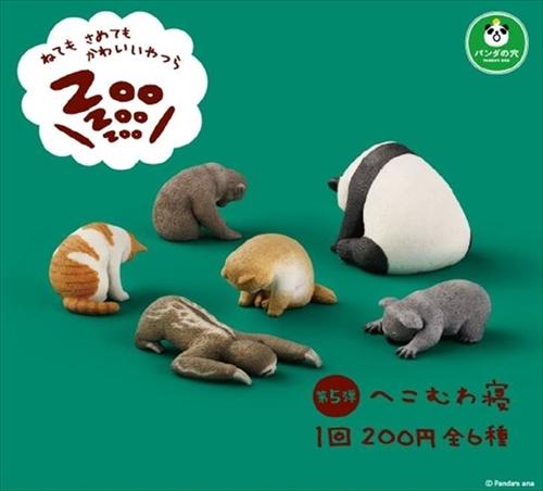 パンダの穴・へこむわ寝