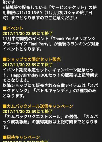 アイドルマスター ミリオンライブ GREE サービス終了