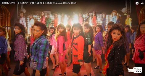 登美丘高校 バブリーダンス
