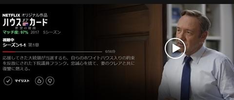 「ハウス・オブ・カード」次シーズンで終了に ケビン・スペイシーのスキャンダル翌日に発表