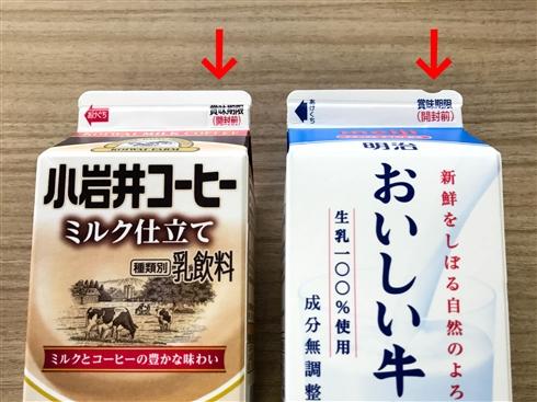 牛乳パックの上に付いてるくぼみの意味、知ってた? 2001年から採用されたバリアフリー、Twitterで話題に