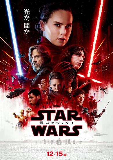 スター・ウォーズ/最後のジェダイ 日本版 予告編 ポスター C-3PO 初公開